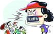 云南旅游监管再发力 旅行社被记10分将上黑名单