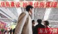 郑州保障房见成效 租售同权让郑漂更有信心