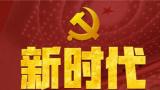 新时代中国特色社会主义思想 全党全国人民实现中华民族伟大复兴的行动指南