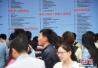 郑州白领平均招聘薪酬6578元 这些职业薪酬最高