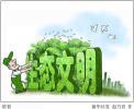 展开美丽中国的时代画卷:十九大代表聚焦生态文明建设