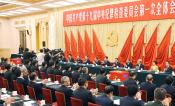 十八届中央纪律检查委员会向党的十九大的工作报告