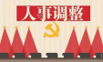 全国人大常委会决定任命赵克志为公安部部长