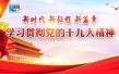 评论员文章:共创中华民族伟大复兴的美好未来