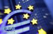 欧盟预计今年欧元区经济增长2.2% 创近十年新高
