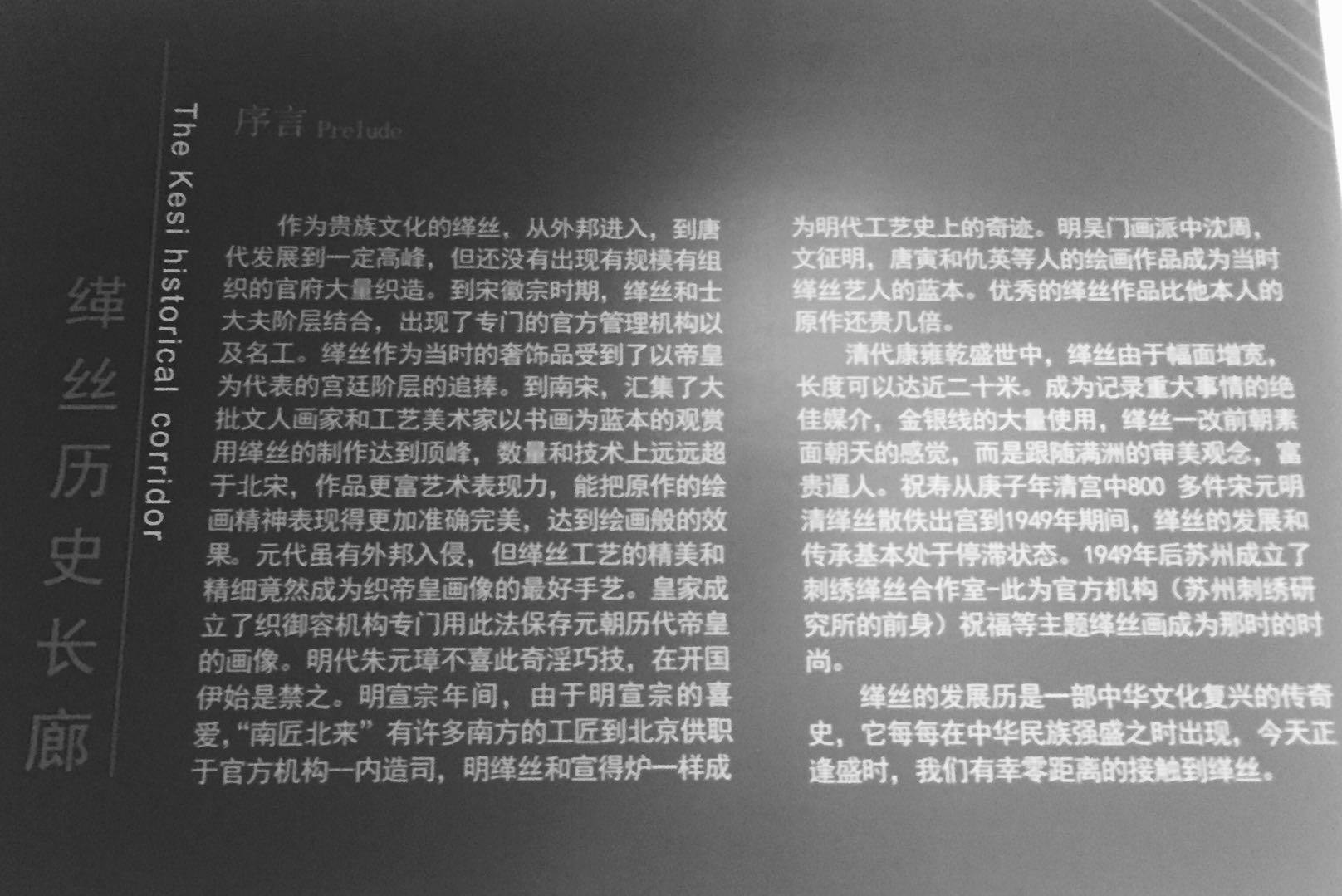 """为了让观众一睹缂丝精品的真容,了解缂丝这门传统织锦的历史背景。本次展览专门设计了一条缂丝历史长廊,通过对缂丝精品实物的展示,缂丝文献典籍的呈现,如南宋朱克柔(缂丝名匠,全世界约六件作品存世)的""""牡丹图""""、""""山茶蛱蝶图""""(原物典藏于辽宁省博物馆)、""""鹡鸰红蓼图""""(原物典藏于台北故宫)、宋徽宗赵佶的木槿花(原物典藏于辽宁省博物馆)、民国第一书《纂组英华》原件(该书在伪满康德二年共计发行300册,当时售价400块大洋),让观众可以近距离的感受缂丝成为""""织中之圣""""的奥秘所在。"""