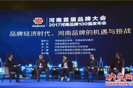 河南首届品牌大会在郑举行