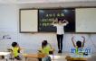 济南又将新建5所学校!孩子上学有着落了!