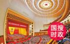 南京大屠杀公祭仪式明举行 党和国家领导人出席