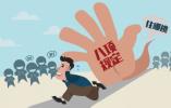 杭州公佈八項規定五年實施情況 嚴查形式主義官僚主義