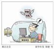 辽宁省人社厅:自愿加班不属加班 单位无须支付加班费