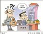开发商拒绝住房公积金贷款?缴存职工可多渠道投诉举报