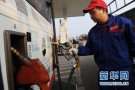 又涨价!江苏省92#汽油每升涨0.05元