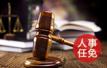吉林省投资集团有限公司原党委书记、董事长刘保威因严重违纪受到开除党籍、开除公职处分