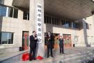 锦州市监察委员会挂牌成立 系辽宁省内首家