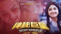 阿米尔·汗新片《神秘巨星》何时在中国上映?