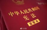人民日报评论员:为新时代中国特色社会主义发展提供宪法保障