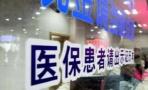 辽宁今年三级医院下转患者须同比增长50%以上