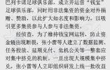 钱宝网案细节:300亿无法兑付 张小雷为情妇买多套房