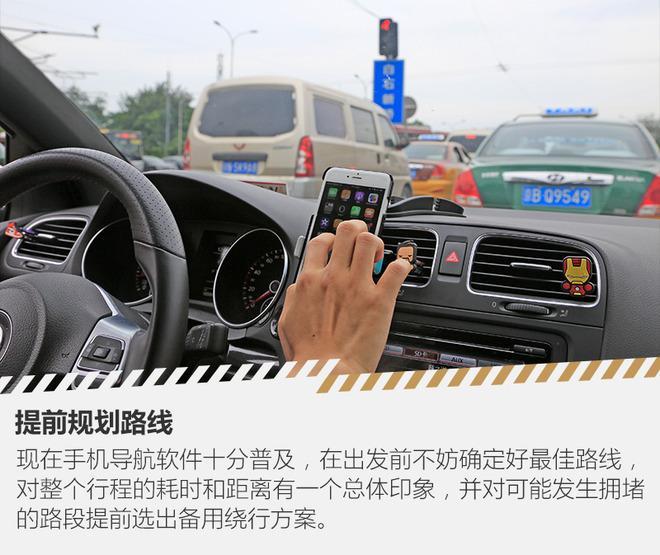 大通彩票的网址是什么:送给打算开车回家的你 春节自驾出行小贴士