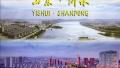 山东沂水县到2035年中心城区常住人口控制在58万人
