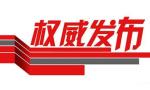 辽宁省政府领导最新分工公布