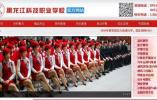 一批黑龙江省级事业单位招聘近200人 都是好单位