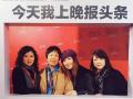 北京晚报生日快乐!