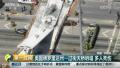 迈阿密:人行天桥坍塌致4人死亡 搜救仍在继续