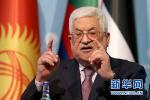 巴勒斯坦国总统阿巴斯说巴方坚持通过谈判方式实现巴以和平