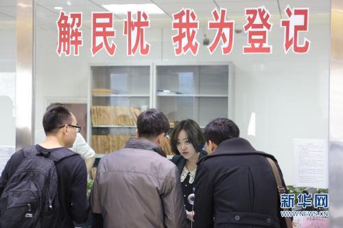 bf必发彩票可靠吗:不用到处排队了!北京5月拟推互联网+不动产登记