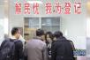 不用到处排队了!北京5月拟推互联网+不动产登记
