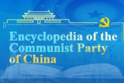 CPC encyclopedia