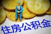 南京首套住房公积金贷款额度提高了多少?