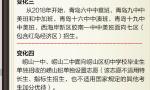 青岛普高招生有五大变化 明年自招考生须中考