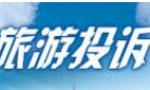 一季度哈尔滨市共受理有效旅游投诉案件119件