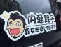 """哈尔滨私家车车主积极响应撕下低俗""""内涵段子""""车贴"""