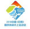 日照将举办国民休闲水上运动会 打造全国性水上品牌赛事