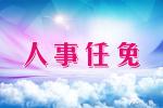 杨文财、严寒任通化市人民政府副市长