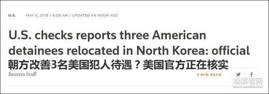 金沙娱乐澳门官网:3名关押在朝的美国人已获得释放? 美官员:尚未证实
