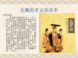 """治吏:北魏孝文帝""""太和改革""""成功的关键"""