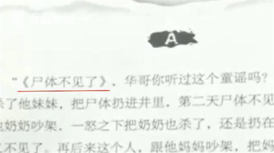 """小学生校门口买恐怖""""童谣"""" 内容惊悚家长都怕了"""