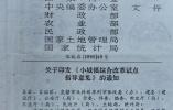 新华社老记者讲述改革往事:他与温州改革的风云际会