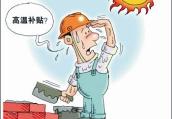 江苏高温津贴提高至每月300元 适用于企事业单位和个体经济组织