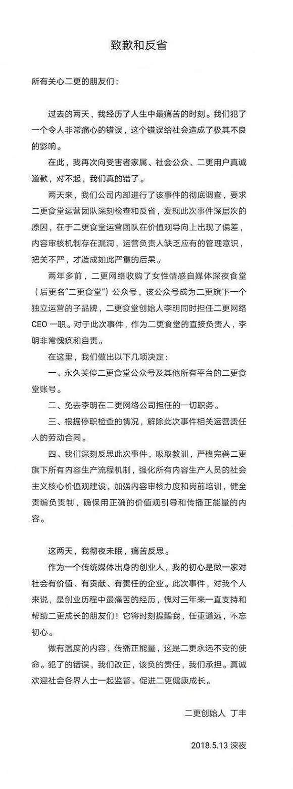 """金沙棋牌官网下载:""""二更食堂""""永久关停!突破底线者终要付出代价"""