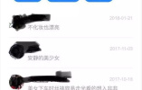 网约车乱象调查:几百元注册马甲车 暴露乘客隐私