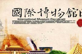 迎接国际博物馆日 洛阳多家博物馆送上福利
