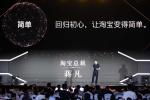 淘宝总裁蒋凡:淘宝不随波逐流,会永远创造潮流