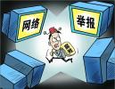 """法制网刊文评""""民警偷拍上司"""":公民监督不能任性而为"""