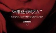 社交软件落地中国被指援交平台